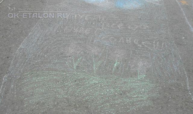 """Всероссийский творческий конкурс в честь Международного дня защиты детей """"Я рисую на асфальте"""". Автор работы: Бунеева Дарья"""