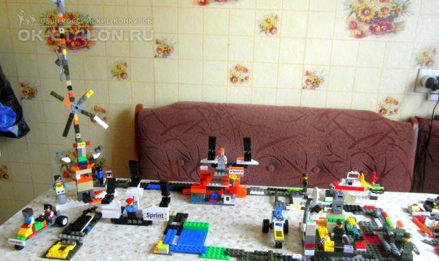 """Всероссийский творческий конкурс """"Мир LEGO"""". Автор работы: Захаров Максим"""