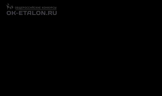 """Всероссийский творческий конкурс оригинальных авторских работ """"Осень золотая красками играет"""". Автор работы: Куклина Виктория"""