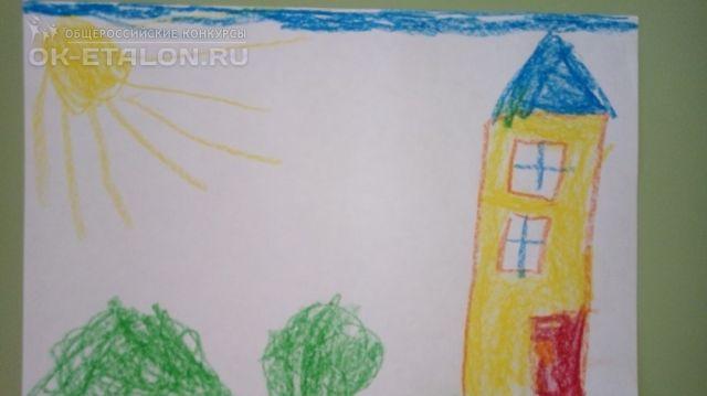 """Всероссийский творческий конкурс """"Я рисую счастье"""". Автор работы: Голодников Артем"""