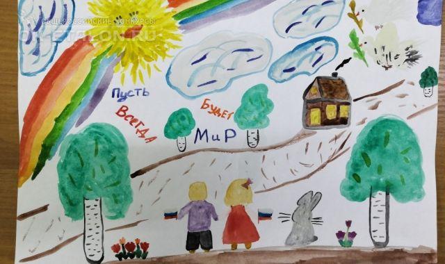 """Всероссийский творческий конкурс """"Я рисую счастье"""". Автор работы: Алешин Миша"""